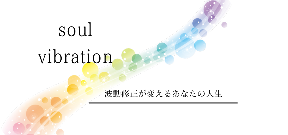 soul-vibration